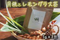宮古島ゆさらび 月桃とレモングラス茶