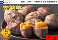 安納芋(本場種子島産)3kg
