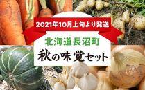 【2021年10月上旬より発送】北海道長沼町 秋の味覚セット