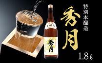 「秀月」特別本醸造1.8L