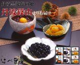 【丹波篠山の幸の味】黒豆の煮豆・栗ぜんざい・栗きんとんの詰め合せ