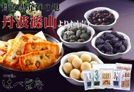 【丹波篠山の幸の味】5種類の黒豆菓子詰め合せ