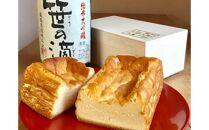 鳳鳴酒造「純米大吟醸・笹の滴を使ったチーズケーキ」