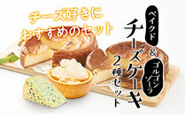 基本の雪岡の「ベイクドチーズケーキ」と世界三大ブルーチーズのひとつ「ゴルゴンゾーラのチーズケーキ」2個セット