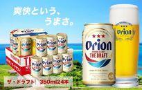 オリオン ザ・ドラフトビール 350ml缶 1ケース(24缶)
