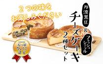 五つ星兵庫認定「丹波黒豆のチーズケーキ」とフレッシュシェーブルの「やぎのチーズケーキ」セット