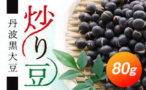 丹波黒大豆 炒り豆