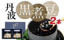 丹波篠山黒煮豆