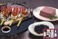 【丹波篠山の幸の味】黒豆の煮豆・胡麻豆腐・きなこ・調味料セット