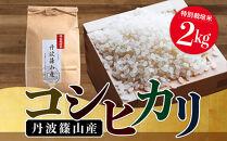 【新米 令和2年産】特Aランク米【特別栽培米】丹波篠山産コシヒカリ2Kg