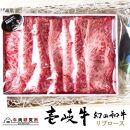 【AB423-NT】壱岐牛リブローススライス(雌)500g/化粧箱入り