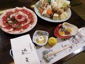「丹波篠山近又」御宿泊+ぼたん鍋御食事コース(ロース肉+猪肉塩焼き単品つき)