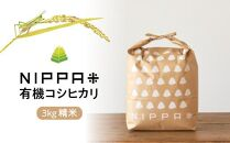 NIPPA米有機コシヒカリ3kg精米
