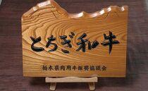 とちぎ和牛・前日光和牛(ロースすき焼き用1㎏)