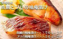 愛媛県産真鯛とブリの柚庵漬け 各2P