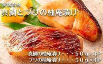 愛媛県産真鯛とブリの柚庵漬け 各4Pセット