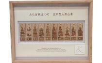栃木市山車木札セット(額装)