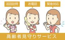 高齢者見回りサービス(年5回)日常生活の困りごと、お手伝いします!!安心をお届けします!