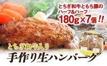 とちぎ和牛入り手作り生ハンバーグ
