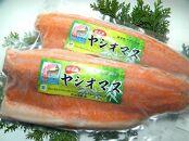プレミアムヤシオマス フィレ(約1.4kg分)