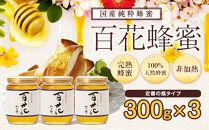 <国産>かの蜂百花蜂蜜【300g×3個】養蜂一筋60年自慢の一品