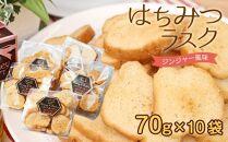 【一時受付休止】かの蜂はちみつラスク<ジンジャー風味>【70g×10袋】国産はちみつ使用