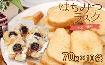 かの蜂はちみつラスク<はちみつバター風味>【70g×10袋】国産はちみつ使用