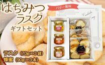 かの蜂国産はちみつ使用 バターラスク&国産蜂蜜3本(レンゲ・みかん・百花)セット