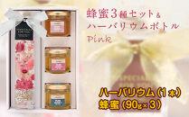 かの蜂ハーバリウム(ピンク)&蜂蜜3種セット 大流行の癒しのインテリアフラワーと蜂蜜のセット