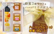 かの蜂ハーバリウム(イエロー)&蜂蜜3種セット大流行の癒しのインテリアフラワーと蜂蜜のセット