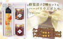 かの蜂ハーバリウム(イエロー)&はにのみ・はにベジセット 大流行の癒しのインテリアフラワーと蜂蜜漬けのセット