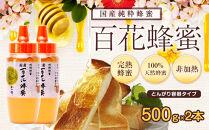 <国産>かの蜂百花蜂蜜【500g(とんがりポリ容器)×2本】養蜂一筋60年自慢の一品
