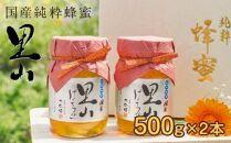 かの蜂国産里山蜂蜜【500g×2本】セット 養蜂一筋60年自慢の一品