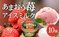あまおう苺アイスミルク