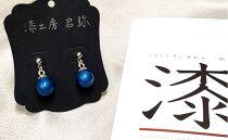 【ギフト用】<本漆塗>人気のメタリックブルー!漆ピアス(ギフト対応)