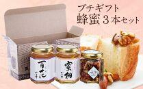 かの蜂蜂蜜のプチギフトセット(国産百花蜂蜜、国産みかん蜂蜜、はにのみ)