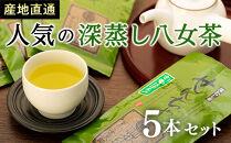 <八女茶>産地直送人気の深蒸し八女茶5本セット