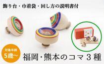 【飾り台・巾着袋付き】福岡・熊本のこま比べセット