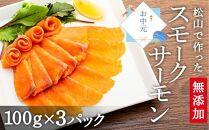 【お中元・熨斗付き】松山で作った無添加スモークサーモン