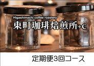 【定期便3ヵ月】自家焙煎コーヒー豆(粉)400g×3回
