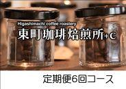 【定期便6ヵ月】自家焙煎コーヒー豆 400g×6回