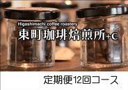 【定期便12ヵ月】自家焙煎コーヒー豆(粉)400g×12回