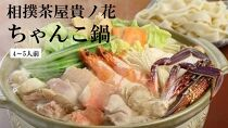相撲茶屋貴ノ花 ちゃんこ鍋(4~5人前)