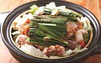 (7)ホルモン鍋用 味付牛ホルモンセット(4人前程度)