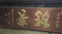 田川謹製健康茶「さのよい茶」500g×2