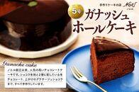 ガナッシュホールケーキ