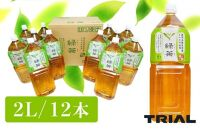 トライアルのおいし~い緑茶(2L×12本)