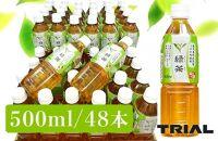 トライアルのおいし~い緑茶(500ml×48本)
