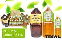 トライアルのお茶満載セット(緑茶2L×6本・烏龍茶2L×6本・緑茶500ml×24本)