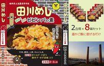 田川めしビビンバの素8箱セット